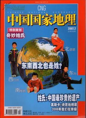 中国国家地理2007-2