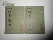 拍案惊奇 上海古籍出版社(上下全二册)