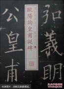 书法经典放大·铭刻系列26:欧阳询皇甫诞碑(一版一印)