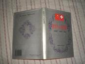 教育与人的发展(95年1版1印3000册)货号:JZ