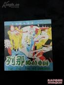 P7951  彩色连环画:列那狐的申辩(张宝松画)