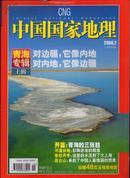 中国国家地理2006-2