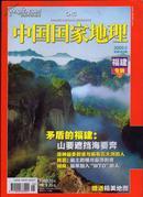 中国国家地理2009-5