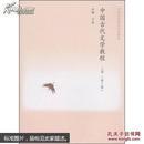 中国古代文学教程. 上册