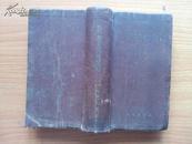 英华大辞典  修订版