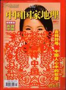 中国国家地理2007-1