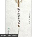 临证脉学十六讲(姚梅龄力作,第1版)