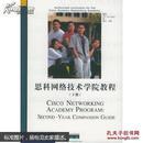 思科网络技术学院教程(上、下册)