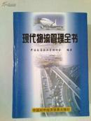 现代物流管理全书(全四卷)