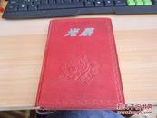 50年代左右光荣笔记本 写了没有几页10页左右