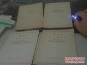 毛泽东 为人民服务,愚公移山,实践论(内有划痕),纪念白求恩 共四本【封皮有王仁安签名】 英汉对照