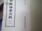 中国律学文献 第四辑第一册 汉律辑证一至六卷 汉律考一至七卷【后配皮】