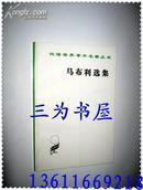 汉译世界学术名著丛书;马布利选集    【正版D1--6】