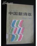 中国新诗萃 (20世纪初叶—40年代).