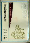 寿亲养老新书( 影印本)