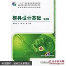 【正版二手】模具设计基础 第3版 叶峰 徐波 机械工业出版社
