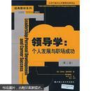 领导学:个人发展与职场成功(第2版)