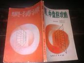 布局、中盘的攻防(围棋类、89年1版1印、印5000册)