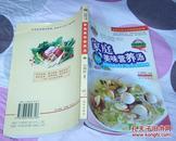 家庭美味营养汤 全一册 九五品 包邮挂