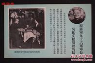 JNZD15021129吴-化-文(1904-1962,民国传奇将领、1948年率众-起-义、原浙江政-协-副-主-席)致胡-琏劝-降-信之宣传彩页一件(11.5*19cm)