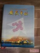 安徽年鉴 2010