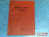 1974年中国共产主义青年团入团志愿书