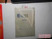 上海博物馆陈列品图片(第四辑)存5张合售