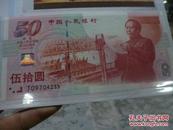 50元建国纪念钞 + 伟人头像邮票9枚 + 普邮25枚