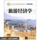 21世纪应用型精品规划教材·旅游管理专业:旅游经济学