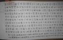 广东深圳 书法名家 罗永炜  钢笔书法(硬笔书法)1 件。获奖作出版作品。有出版照片(详情见描述)