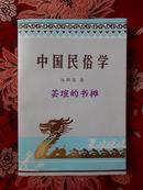 中国民俗学(乌丙安签赠本,软精装,1985年8月1版1印,私藏品绝佳)