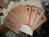 上海洪声 月刊.{创刊号}等共9册合售 民国36年 致公党的前身 致公堂亦名洪门