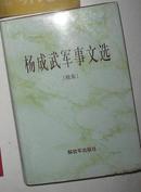 杨成武军事文选.续集