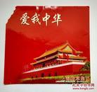 上海站站台票(已使用仅供收藏)