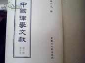 中国律学文献 第三辑第五册 琴堂必读二卷 刑名三卷 读律心得三卷 蜀僚问答二卷