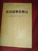 抗日战争在萧山(初版本)附 日军罪行调查表