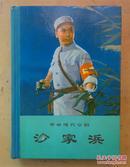 革命现代京剧:沙家浜(一九七0年演出本 硬精装)