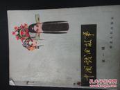 中国戏曲故事(第一辑,古典,82年二印)