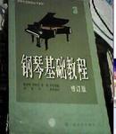 高等师范院校试用教材:钢琴基础教程3 修订版