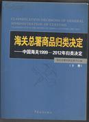海关总署商品归类决定:中国海关1999-2012年归类决定(上下)
