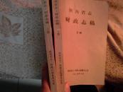 陕西省志【财政志稿】上下两册一套全。
