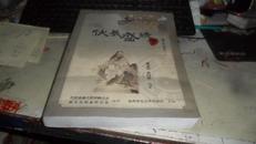 伏羲文明系列丛书之二  伏羲盛绩考【签名盖章 】。