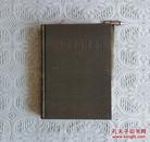 中国大百科全书【美术1】