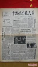 中国航空航天报 1989年10月26日