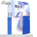 新世纪法学教材:刑法学(第3版)共2册 上海人民出版社2012年2月三版一印