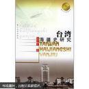 台湾海疆史研究