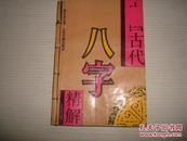 中国古代八字精解