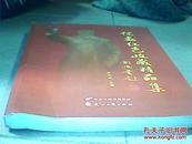 侯磊红色收藏精品集