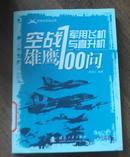 空战雄鹰:军用飞机与直升飞机100问