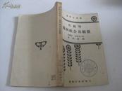 1950年商务原版 32开 代数学顺列组合及级数 崔朝庆译